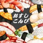 お寿司好きのためのコンピレーションアルバム『おすしコンピ』に参加しました!