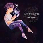 Vol.108 宇宙に放り出された宇宙飛行士の、恋人への想い。『See You Again / GANO』