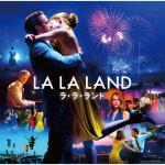 『ラ・ラ・ランド』は心をえぐられる! 夢を見せることで理想と現実のギャップを叩きつけてくる映画