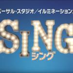 『SING』はダメ人間ばっかり出てくる! 歌の力ってすごいよねで全て回収しちゃう映画