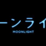 『ムーンライト』 どこまでがリアルでどこまでがフィクションなのか分からない自分に気づく映画