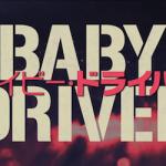 『ベイビー・ドライバー』は音楽好きにオススメ! カーチェイス&ガンアクションが音楽と共鳴するノリノリ映画