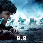 『ダンケルク』は体験する映画。僕らは戦場のど真ん中に突き落とされる! IMAXで体験してほしい!