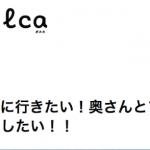 支援ありがとうございます! フレンドファンディングアプリ『Polca』はお歳暮感覚。