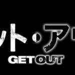 『ゲット・アウト』は新しい角度で楽しむ映画。観ている最中はホラーでありサスペンスだけど、観終わるとコメディに変わります。