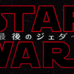 『スター・ウォーズ / 最後のジェダイ』は新しいスター・ウォーズを作る映画。伝統芸能よさらば!