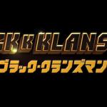 映画『ブラック・クランズマン』 描かれたKKKとの戦いは現在にスライドする。ユーモアを交えて怒り爆発! Right on!!