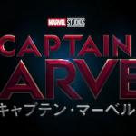 映画『キャプテン・マーベル』 抑圧された個を解き放つヒーロー。「お前にはできない」をぶっ飛ばせ!