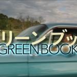 映画『グリーンブック』友情は下らないルールを壊していける。批判も含めて差別を考えるきっかけに