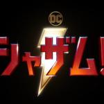 映画『シャザム!』スーパーパワーもらったら大人もこうなるよ! 家族は血ではなく絆で繋がっている。