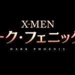 映画『X-MEN ダーク・フェニックス』 手塚治虫「火の鳥」と「キャプテン・マーベル」。駆け足での終了はMCU入りを意味する?