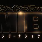映画『メン・イン・ブラック:インターナショナル』 MIBシリーズは俳優に頼りすぎた? きっとニューラライザーで記憶を消されたのだ