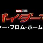 映画『スパイダーマン ファー・フロム・ホーム』 アイアンマンの意思は受け継がれた! ピーターの成長に興奮しっぱなし!