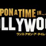 映画『ワンス・アポン・ア・タイム・イン・ハリウッド』 2人が実在していたのなら。69年ハリウッドと共に夢を観る
