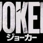 映画『ジョーカー』 何も失うものがない「無敵の人」を生むのは社会である。今の日本に生きる私たちはアーサーとさして変わらない