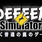 『ごく普通の鹿のゲーム DEEEER Simulator』に楽曲提供しました